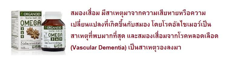 สาเหตุของโรคสมองเสื่อม